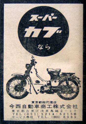 jap-super-cub-1958-advert