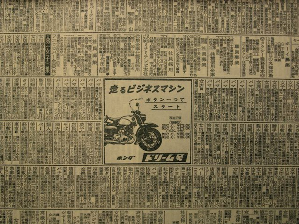 late-50s-newpaper-advert